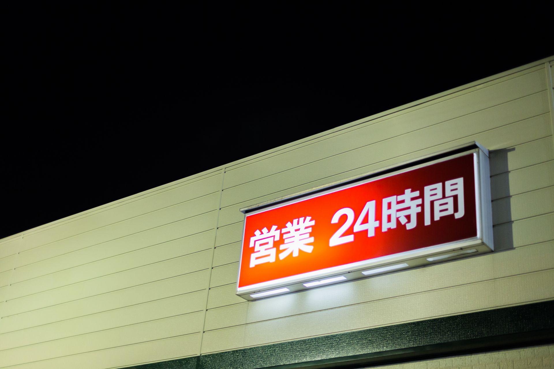スタンド 24 時間 ガソリン 24時間営業している北海道のガソリンスタンド一覧