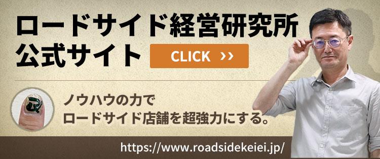 ロードサイド経営研究所 公式サイト